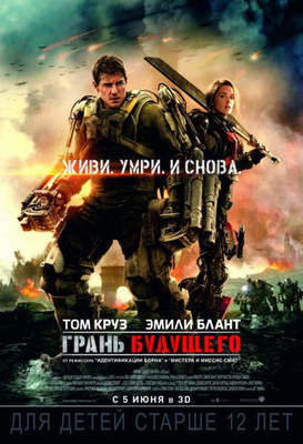 New fiction thriller - Edge of Tomorrow | Miscellaneous
