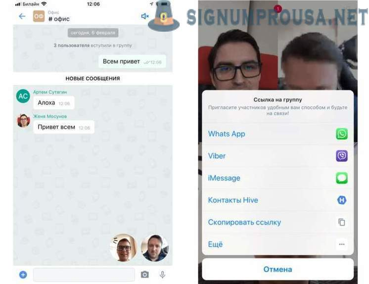 HiveChat - a new approach to communication from the Russian developers