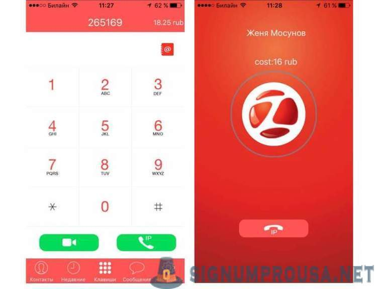 Adding free exchange of the iPhone with a new app Zadarma