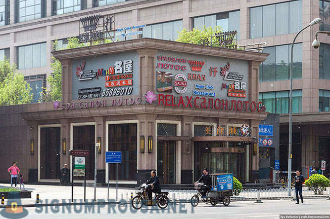Walk on the Russian quarter of Beijing